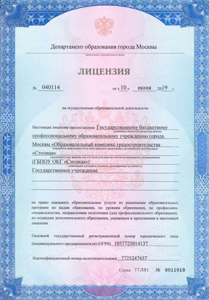 Водительская медицинская справка в новой Москве Тёплый Стан